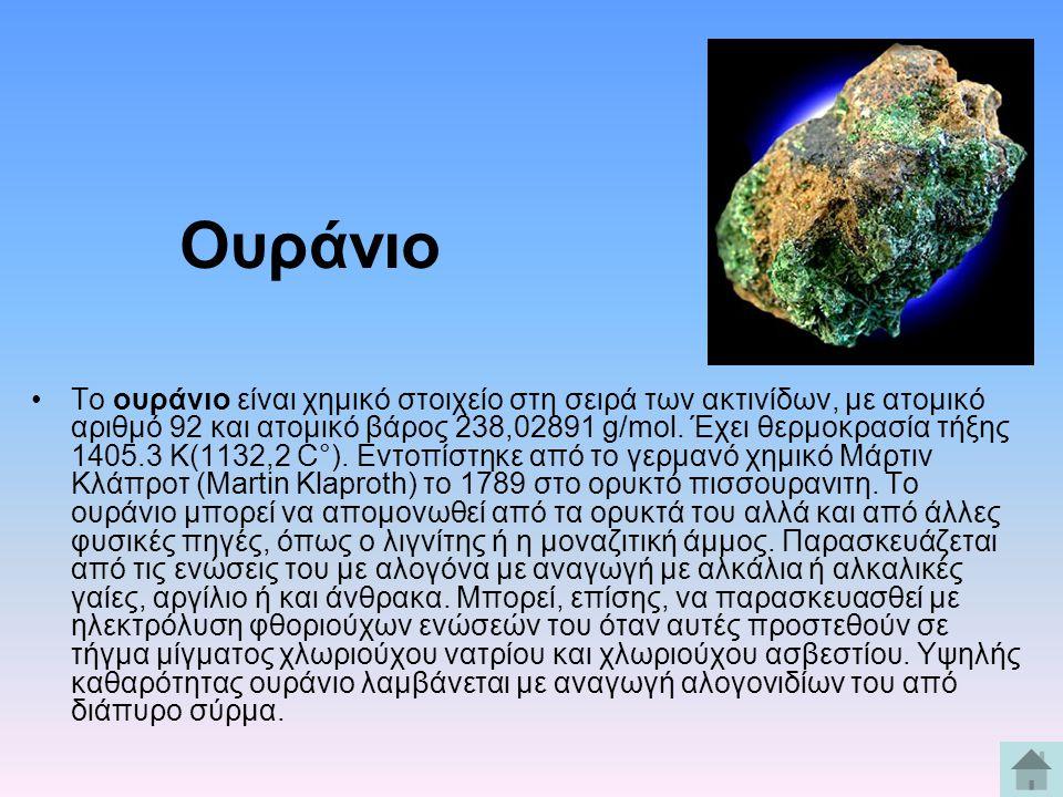 Ουράνιο Το ουράνιο είναι χημικό στοιχείο στη σειρά των ακτινίδων, με ατομικό αριθμό 92 και ατομικό βάρος 238,02891 g/mol. Έχει θερμοκρασία τήξης 1405.