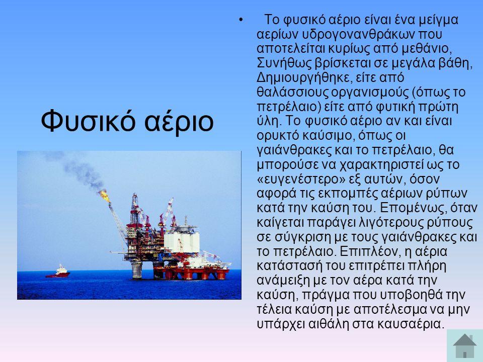 Φυσικό αέριο Το φυσικό αέριο είναι ένα μείγμα αερίων υδρογονανθράκων που αποτελείται κυρίως από μεθάνιο, Συνήθως βρίσκεται σε μεγάλα βάθη, Δημιουργήθη
