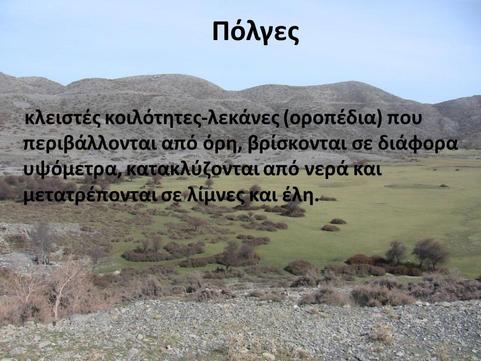 Πόλγες κλειστές κοιλότητες-λεκάνες (οροπέδια) που περιβάλλονται από όρη, βρίσκονται σε διάφορα υψόμετρα, κατακλύζονται από νερά και μετατρέπονται σε λίμνες και έλη.