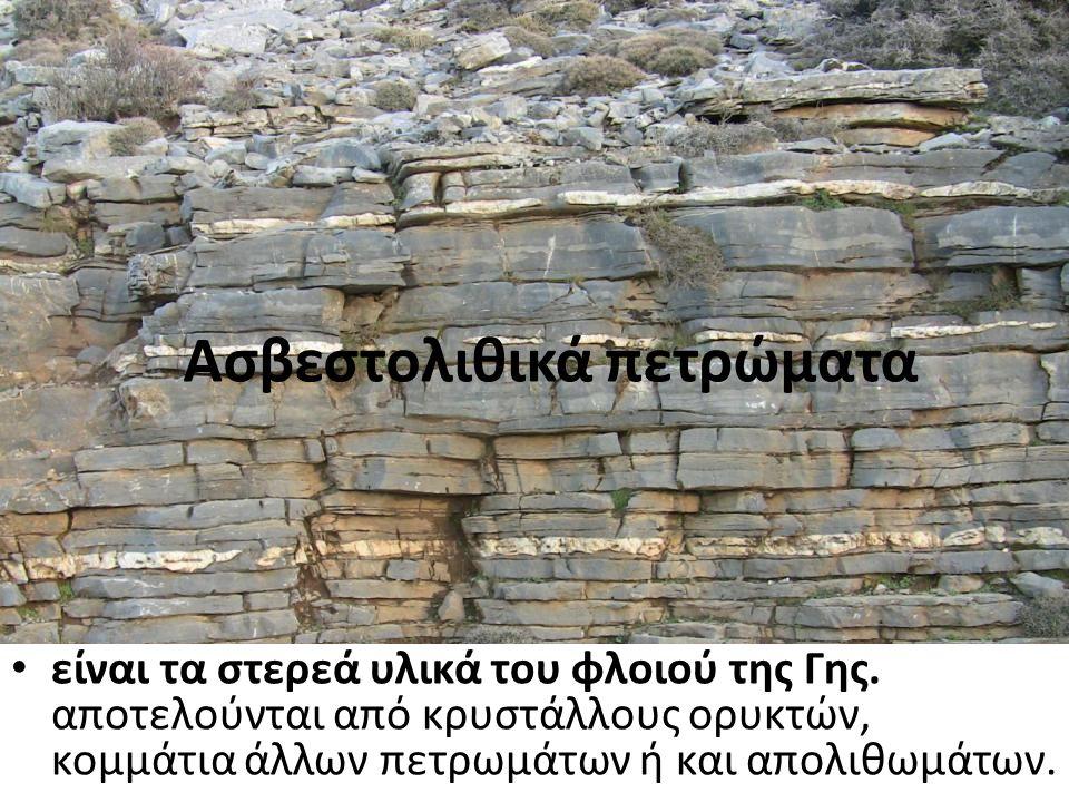 Ασβεστολιθικά πετρώματα είναι τα στερεά υλικά του φλοιού της Γης.