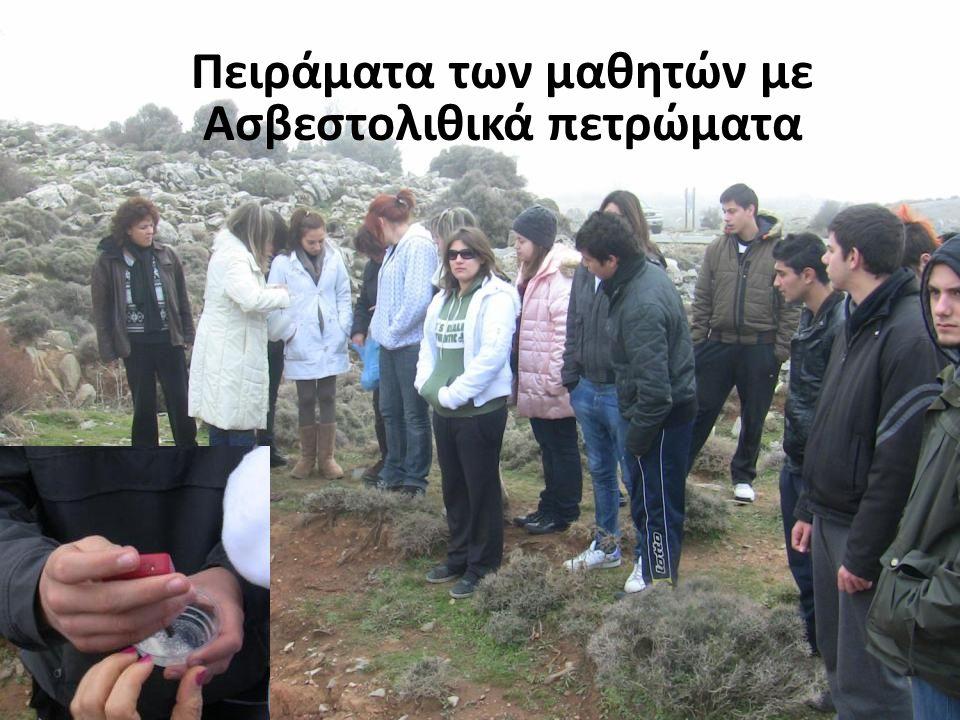 Πειράματα των μαθητών με Ασβεστολιθικά πετρώματα