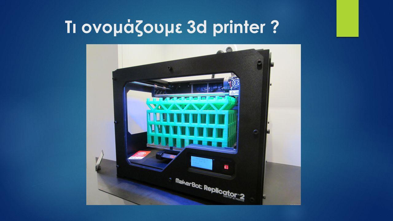 Τι ονομάζουμε 3d printer