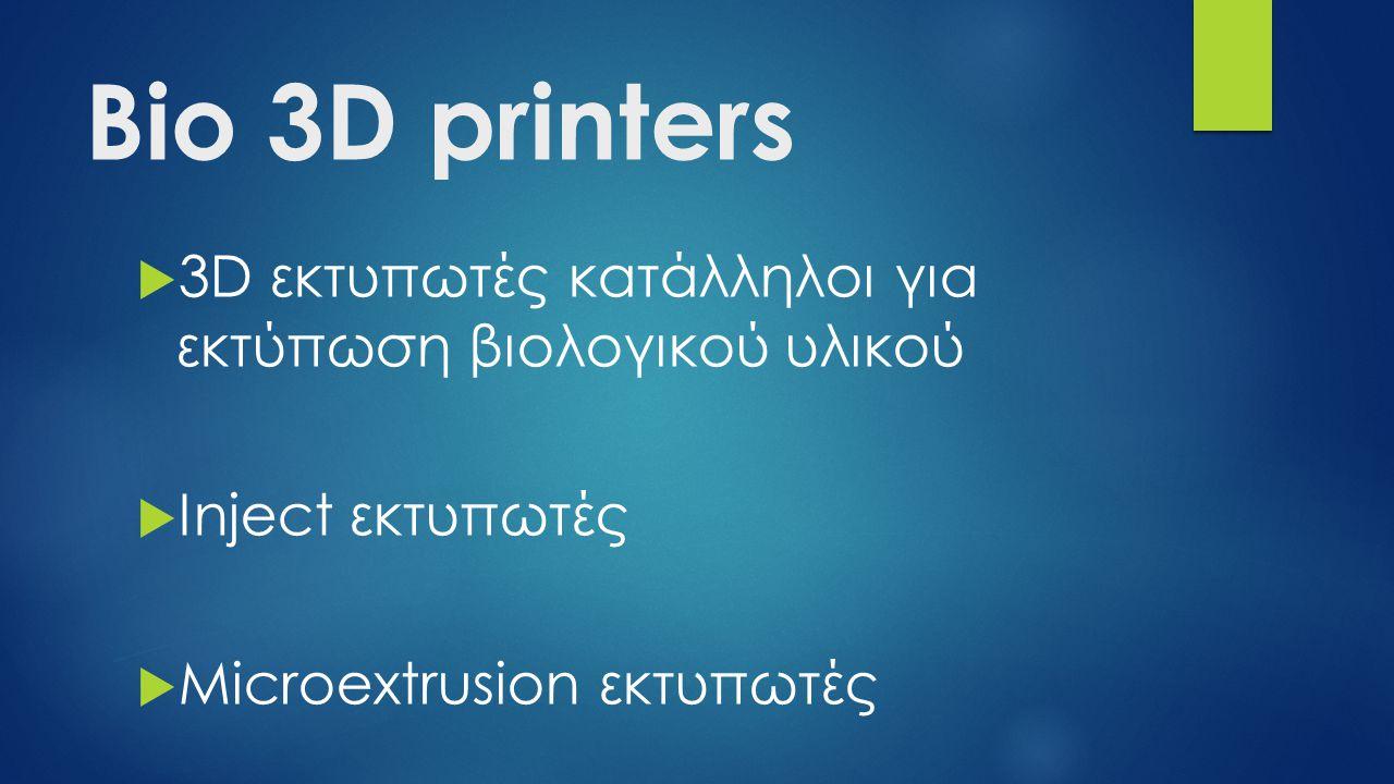 Bio 3D printers  3D εκτυπωτές κατάλληλοι για εκτύπωση βιολογικού υλικού  Inject εκτυπωτές  Microextrusion εκτυπωτές