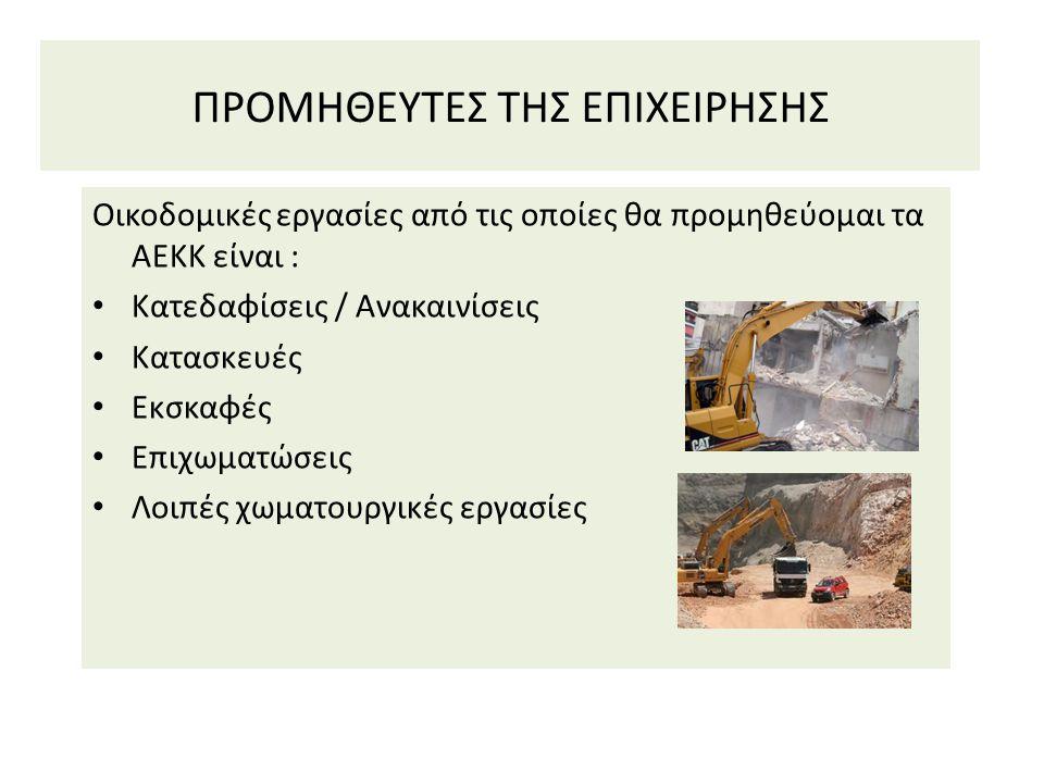 ΠΡΟΜΗΘΕΥΤΕΣ ΤΗΣ ΕΠΙΧΕΙΡΗΣΗΣ Οικοδομικές εργασίες από τις οποίες θα προμηθεύομαι τα ΑΕΚΚ είναι : Κατεδαφίσεις / Ανακαινίσεις Κατασκευές Εκσκαφές Επιχωμ