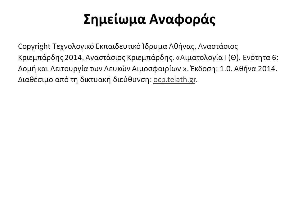 Σημείωμα Αναφοράς Copyright Τεχνολογικό Εκπαιδευτικό Ίδρυμα Αθήνας, Αναστάσιος Κριεμπάρδης 2014. Αναστάσιος Κριεμπάρδης. «Αιματολογία Ι (Θ). Ενότητα 6
