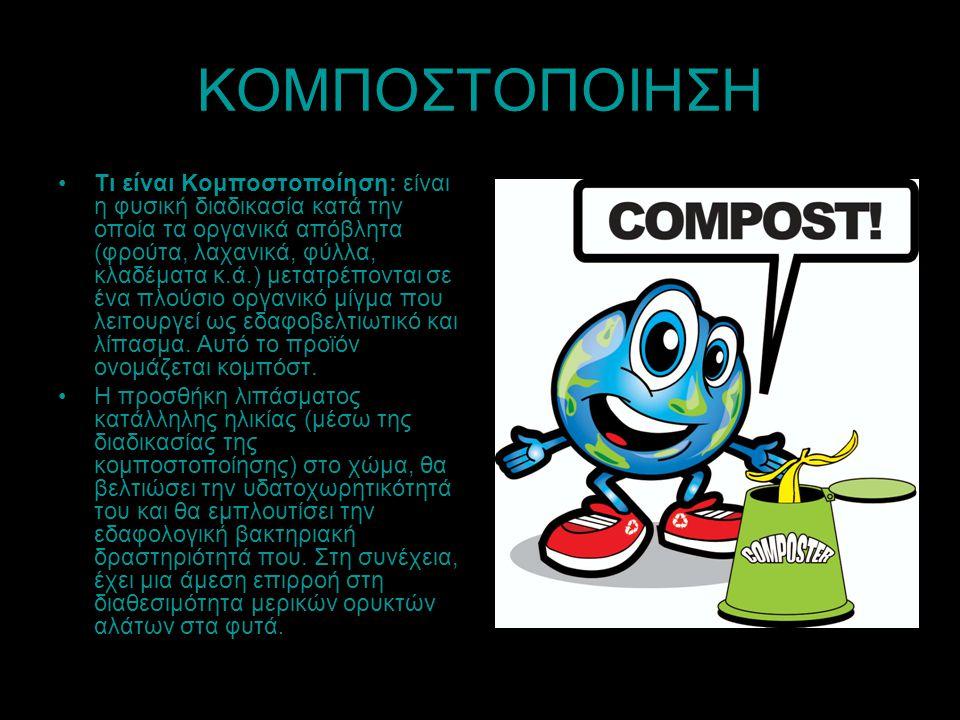 ΚΟΜΠΟΣΤΟΠΟΙΗΣΗ Τι είναι Κομποστοποίηση: είναι η φυσική διαδικασία κατά την οποία τα οργανικά απόβλητα (φρούτα, λαχανικά, φύλλα, κλαδέματα κ.ά.) μετατρ