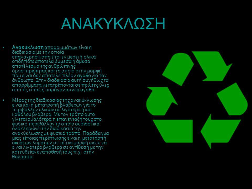 ΑΝΑΚΥΚΛΩΣΗ Ανακύκλωση απορριμμάτων είναι η διαδικασία με την οποία επαναχρησιμοποιείται εν μέρει ή ολικά οτιδήποτε αποτελεί έμμεσα ή άμεσα αποτέλεσμα