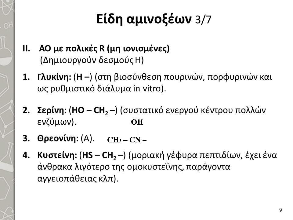 Είδη αμινοξέων 3/7 II.ΑΟ με πολικές R (μη ιονισμένες) (Δημιουργούν δεσμούς Η) 1.Γλυκίνη: (Η –) (στη βιοσύνθεση πουρινών, πορφυρινών και ως ρυθμιστικό διάλυμα in vitro).