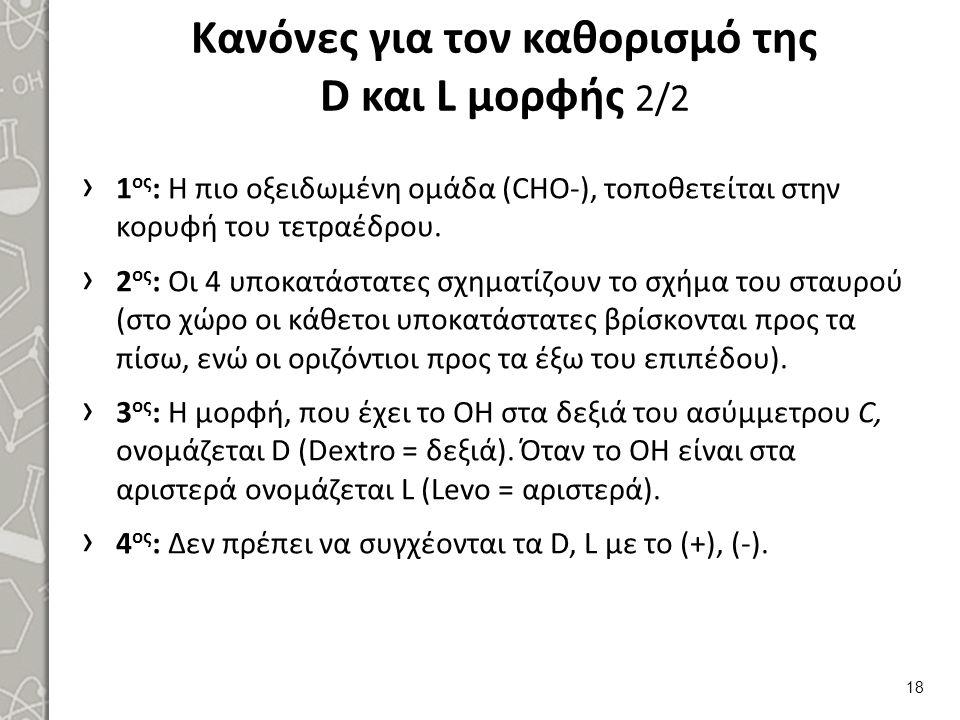 Κανόνες για τον καθορισμό της D και L μορφής 2/2 › 1 ος : Η πιο οξειδωμένη ομάδα (CHO-), τοποθετείται στην κορυφή του τετραέδρου.
