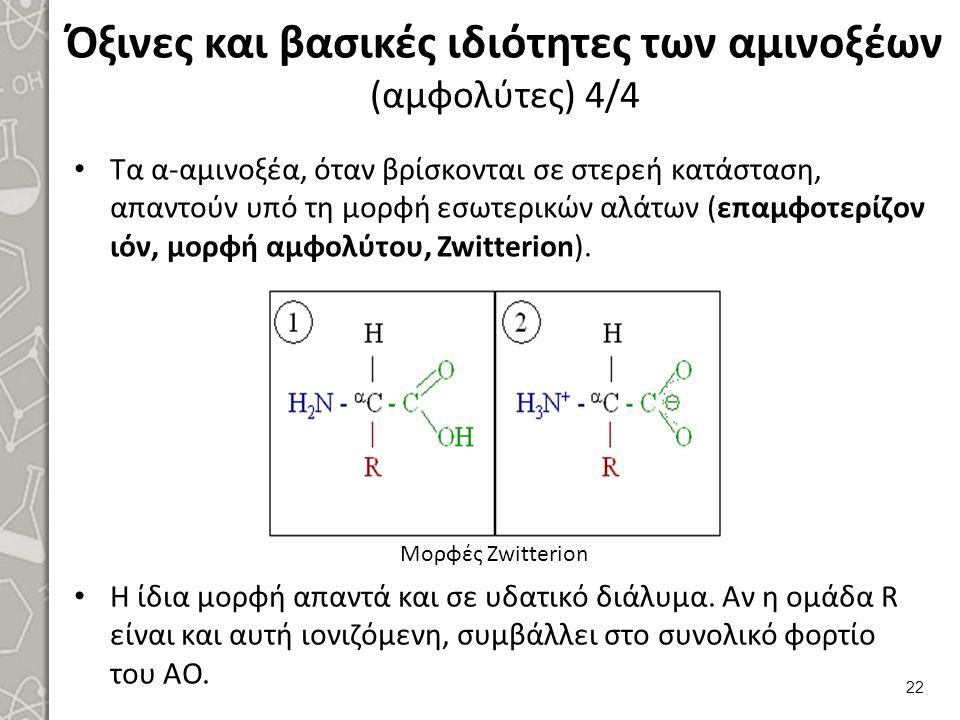 Όξινες και βασικές ιδιότητες των αμινοξέων (αμφολύτες) 4/4 Τα α-αμινοξέα, όταν βρίσκονται σε στερεή κατάσταση, απαντούν υπό τη μορφή εσωτερικών αλάτων (επαμφοτερίζον ιόν, μορφή αμφολύτου, Zwitterion).
