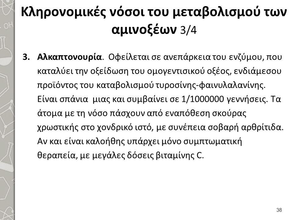Κληρονομικές νόσοι του μεταβολισμού των αμινοξέων 3/4 3.Αλκαπτονουρία. Οφείλεται σε ανεπάρκεια του ενζύμου, που καταλύει την οξείδωση του ομογεντισικο