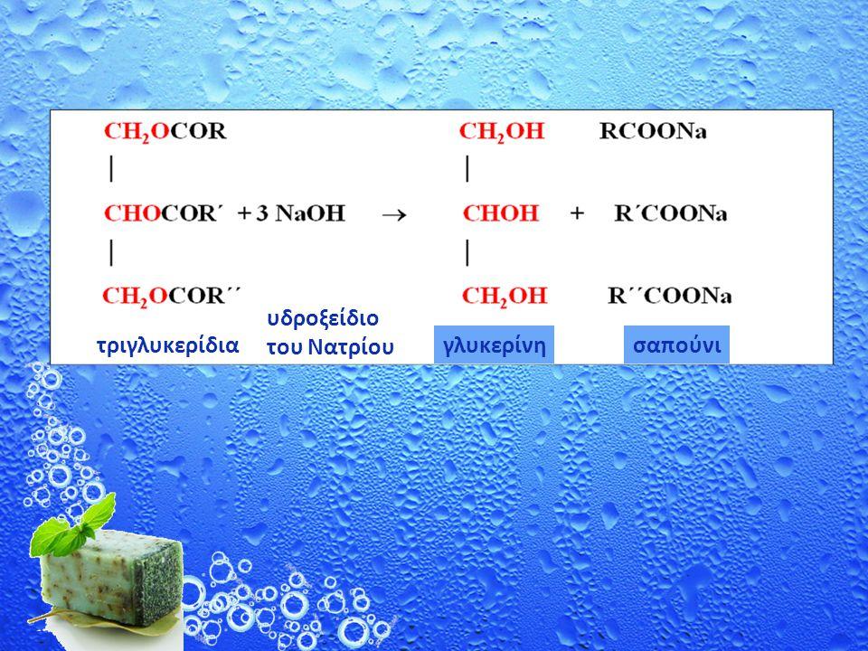 ΠΑΡΑΣΚΕΥΗ ΣΑΠΟΥΝΙΟΥ Πάγκαλος Σ.-Χαραλαμπατου Λ. τριγλυκερίδια υδροξείδιο του Νατρίου σαπούνιγλυκερίνη