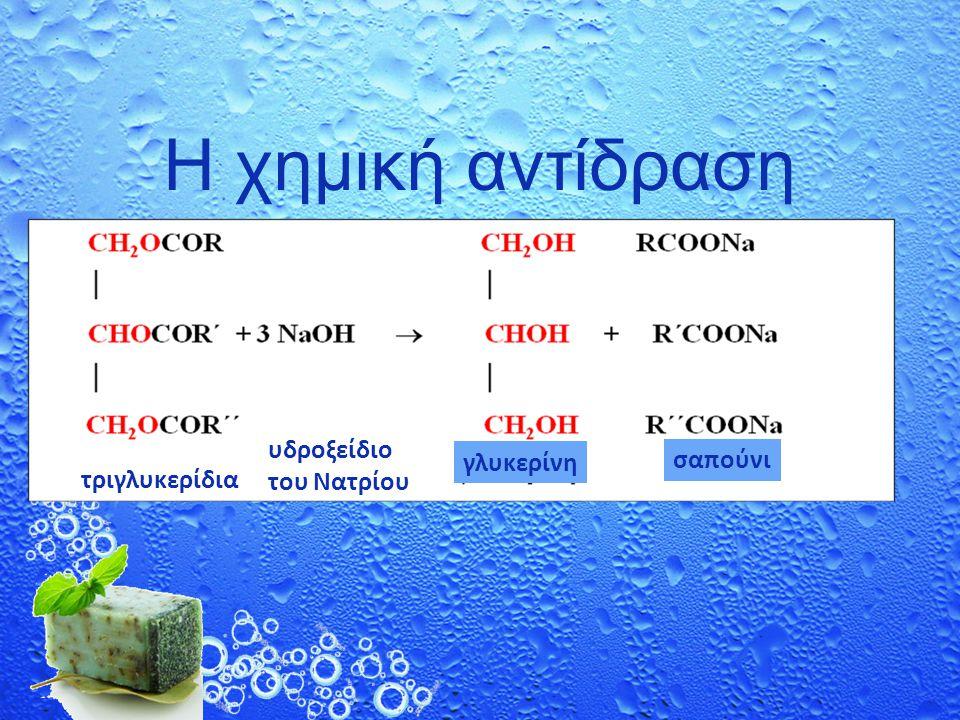 Η χημική αντίδραση τριγλυκερίδια υδροξείδιο του Νατρίου σαπούνι γλυκερίνη