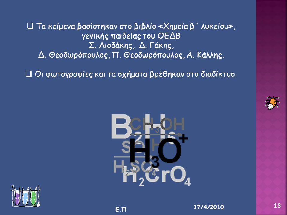 17/4/2010 Ε.Π 13  Τα κείμενα βασίστηκαν στο βιβλίο «Χημεία β΄ λυκείου», γενικής παιδείας του ΟΕΔΒ Σ.