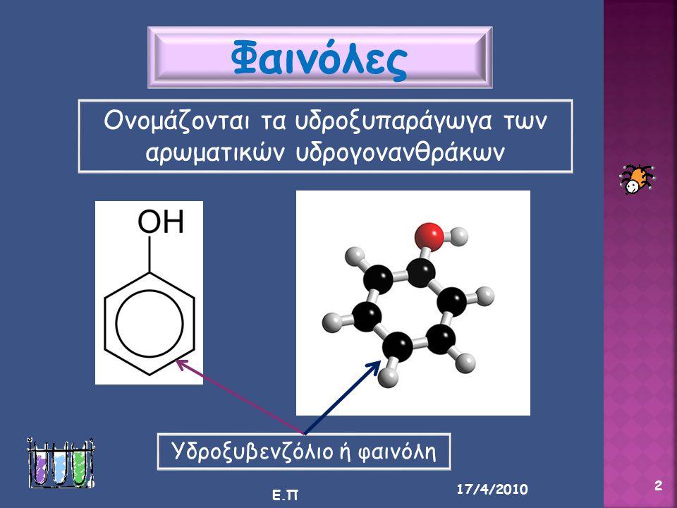 17/4/2010 Ε.Π 2 Φαινόλες Ονομάζονται τα υδροξυπαράγωγα των αρωματικών υδρογονανθράκων Υδροξυβενζόλιο ή φαινόλη