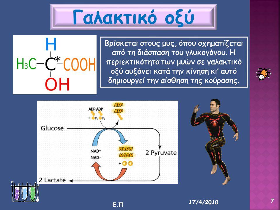 17/4/2010 Ε.Π 7 Γαλακτικό οξύ Βρίσκεται στους μυς, όπου σχηματίζεται από τη διάσπαση του γλυκογόνου.