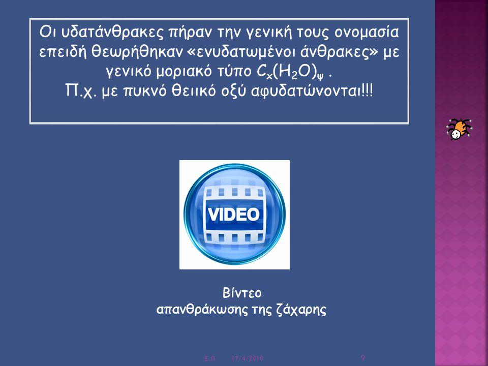 17/4/2010 Ε.Π 9 Οι υδατάνθρακες πήραν την γενική τους ονομασία επειδή θεωρήθηκαν «ενυδατωμένοι άνθρακες» με γενικό μοριακό τύπο C x (H 2 O) ψ.