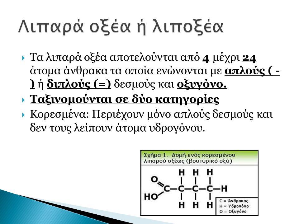  Τα λιπαρά οξέα αποτελούνται από 4 μέχρι 24 άτομα άνθρακα τα οποία ενώνονται με απλούς ( - ) ή διπλούς (=) δεσμούς και οξυγόνο.  Ταξινομούνται σε δύ