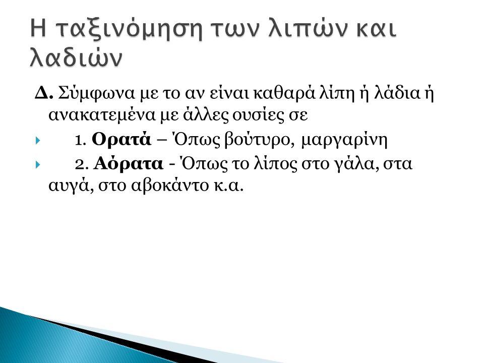 Α.Στην αρτοποιία τα λίπη «φουσκώνουν» τη ζύμη Β.