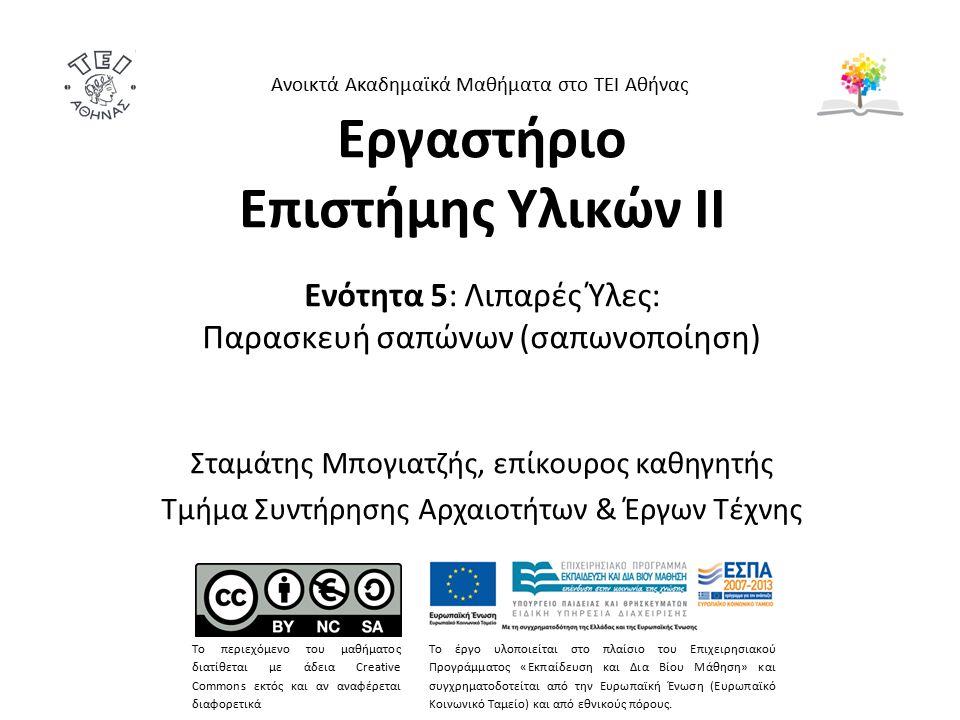 Βιβλιογραφία Σπηλιόπουλος Ιωακείμ, Βασική οργανική χημεία, 2008, Εκδ.