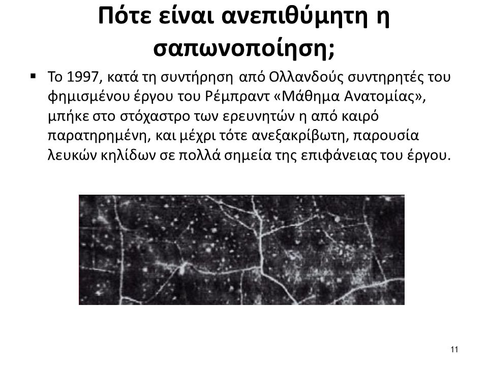 Πότε είναι ανεπιθύμητη η σαπωνοποίηση;  To 1997, κατά τη συντήρηση από Ολλανδούς συντηρητές του φημισμένου έργου του Ρέμπραντ «Μάθημα Ανατομίας», μπή
