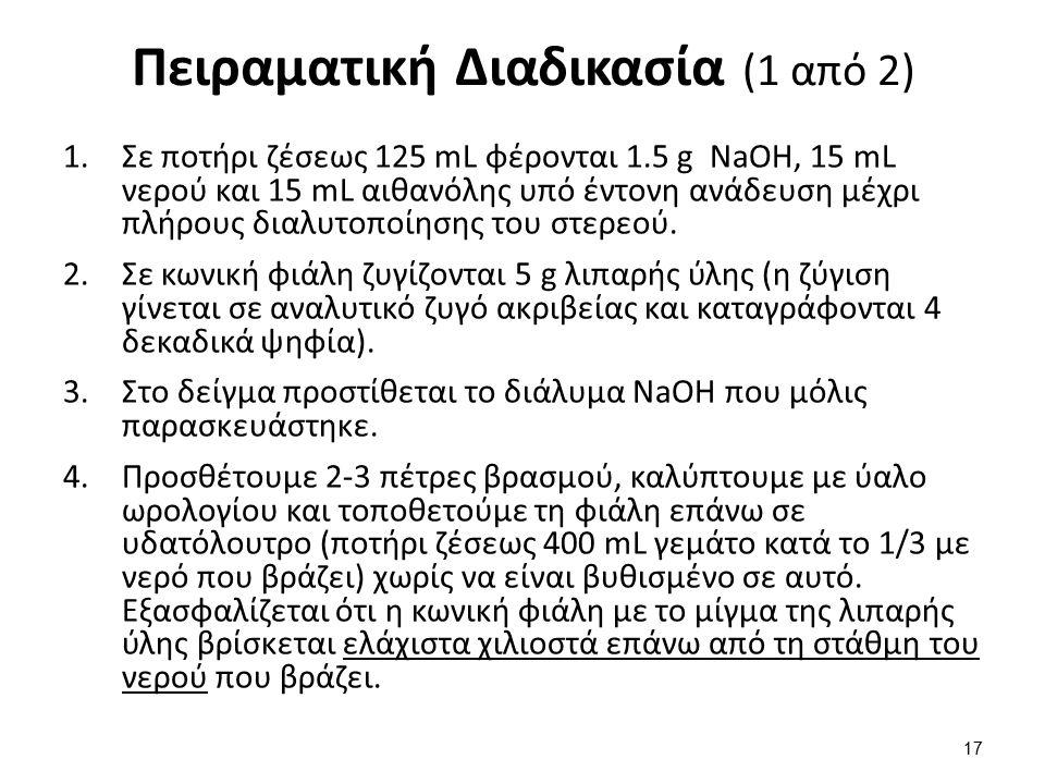 Πειραματική Διαδικασία (1 από 2) 1.Σε ποτήρι ζέσεως 125 mL φέρονται 1.5 g NaOH, 15 mL νερού και 15 mL αιθανόλης υπό έντονη ανάδευση μέχρι πλήρους διαλ