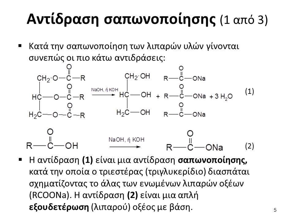 Αντίδραση σαπωνοποίησης (2 από 3)  Σε κάθε μόριο λαδιού βρίσκονται εστεροποιημένα τρία μόρια λιπαρών οξέων (τριεστέρας), που μπορούν να είναι όλα διαφορετικά μεταξύ τους και τα οποία αντιστοιχούν στις αλυσίδες R 1, R 2, R 3.