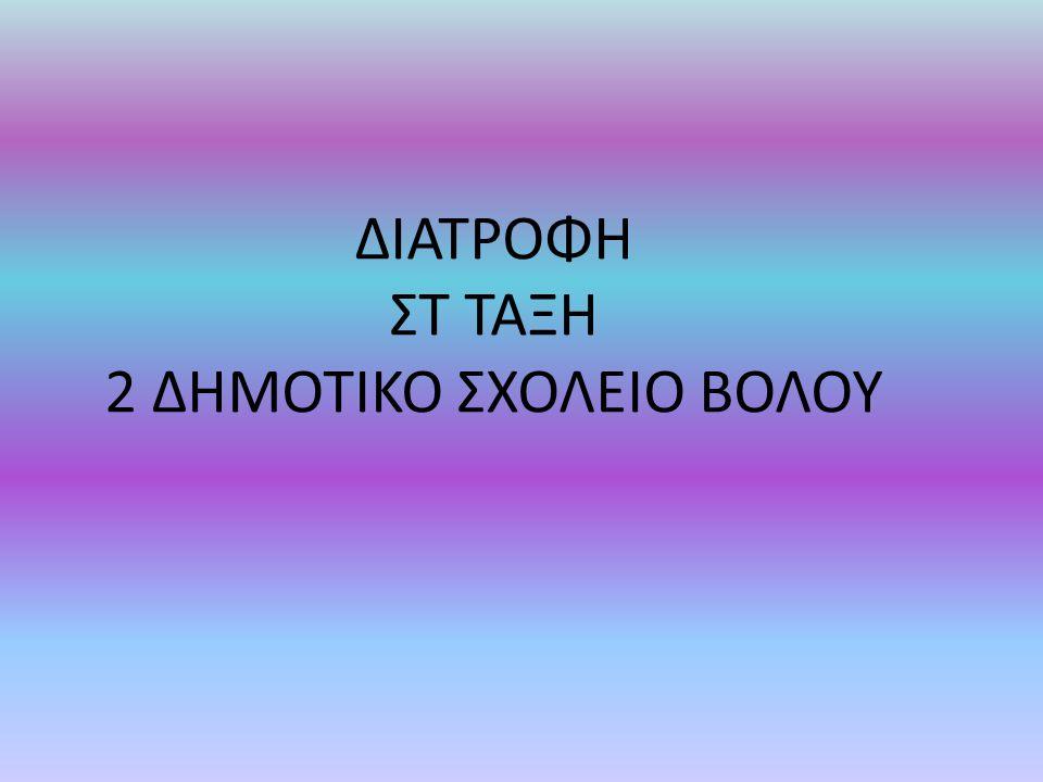ΔΙΑΤΡΟΦΗ ΣΤ ΤΑΞΗ 2 ΔΗΜΟΤΙΚΟ ΣΧΟΛΕΙΟ ΒΟΛΟΥ