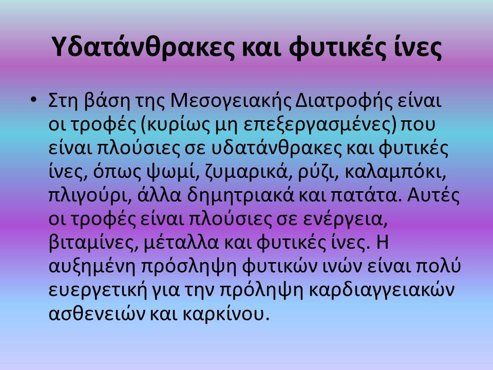 Υδατάνθρακες και φυτικές ίνες Στη βάση της Μεσογειακής Διατροφής είναι οι τροφές (κυρίως μη επεξεργασμένες) που είναι πλούσιες σε υδατάνθρακες και φυτ