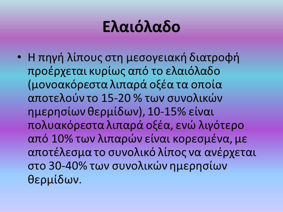 Ελαιόλαδο Η πηγή λίπους στη μεσογειακή διατροφή προέρχεται κυρίως από το ελαιόλαδο (μονοακόρεστα λιπαρά οξέα τα οποία αποτελούν το 15-20 % των συνολικ