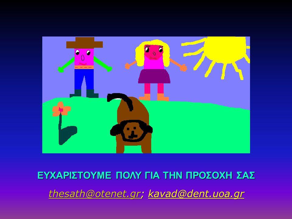 ΕΥΧΑΡΙΣΤΟΥΜΕ ΠΟΛΥ ΓΙΑ ΤΗΝ ΠΡΟΣΟΧΗ ΣΑΣ thesath@otenet.grthesath@otenet.gr; kavad@dent.uoa.gr thesath@otenet.gr