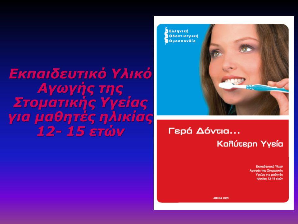 Εκπαιδευτικό Υλικό Αγωγής της Στοματικής Υγείας για μαθητές ηλικίας 12- 15 ετών