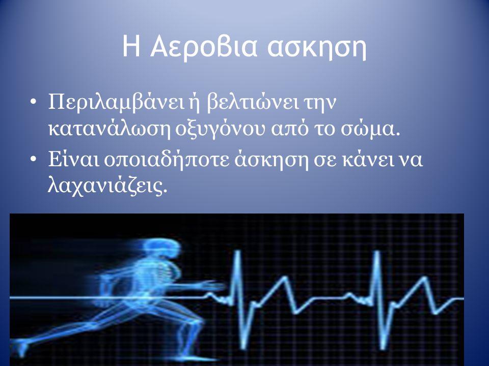 Η Αεροβια ασκηση Περιλαμβάνει ή βελτιώνει την κατανάλωση οξυγόνου από το σώμα. Είναι οποιαδήποτε άσκηση σε κάνει να λαχανιάζεις.