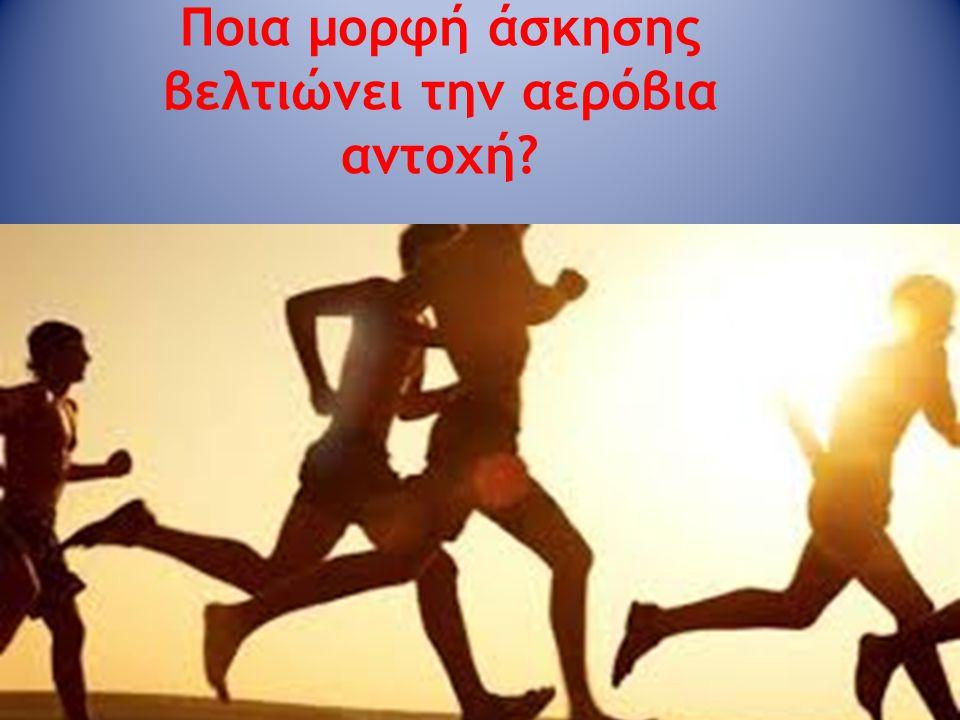 Ποια μορφή άσκησης βελτιώνει την αερόβια αντοχή?