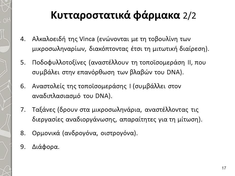 Κυτταροστατικά φάρμακα 2/2 4.Αλκαλοειδή της Vinca (ενώνονται με τη τοβουλίνη των μικροσωληναρίων, διακόπτοντας έτσι τη μιτωτική διαίρεση). 5.Ποδοφυλλο