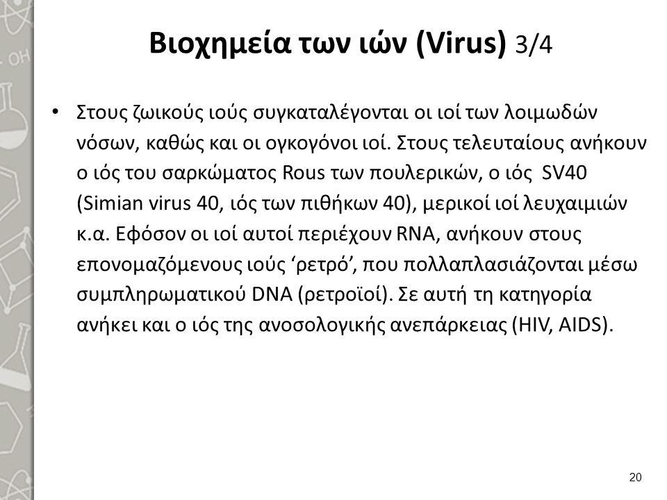 Βιοχημεία των ιών (Virus) 3/4 Στους ζωικούς ιούς συγκαταλέγονται οι ιοί των λοιμωδών νόσων, καθώς και οι ογκογόνοι ιοί. Στους τελευταίους ανήκουν ο ιό