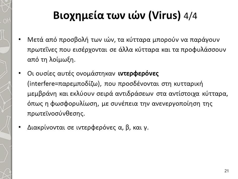 Βιοχημεία των ιών (Virus) 4/4 Μετά από προσβολή των ιών, τα κύτταρα μπορούν να παράγουν πρωτεΐνες που εισέρχονται σε άλλα κύτταρα και τα προφυλάσσουν