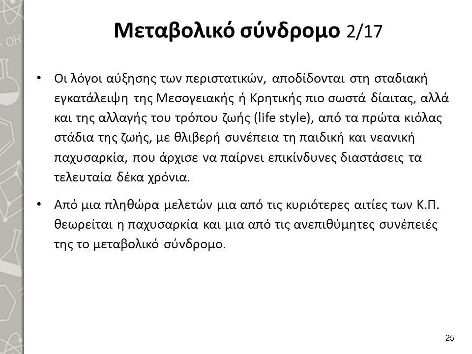 Μεταβολικό σύνδρομο 2/17 Οι λόγοι αύξησης των περιστατικών, αποδίδονται στη σταδιακή εγκατάλειψη της Μεσογειακής ή Κρητικής πιο σωστά δίαιτας, αλλά κα