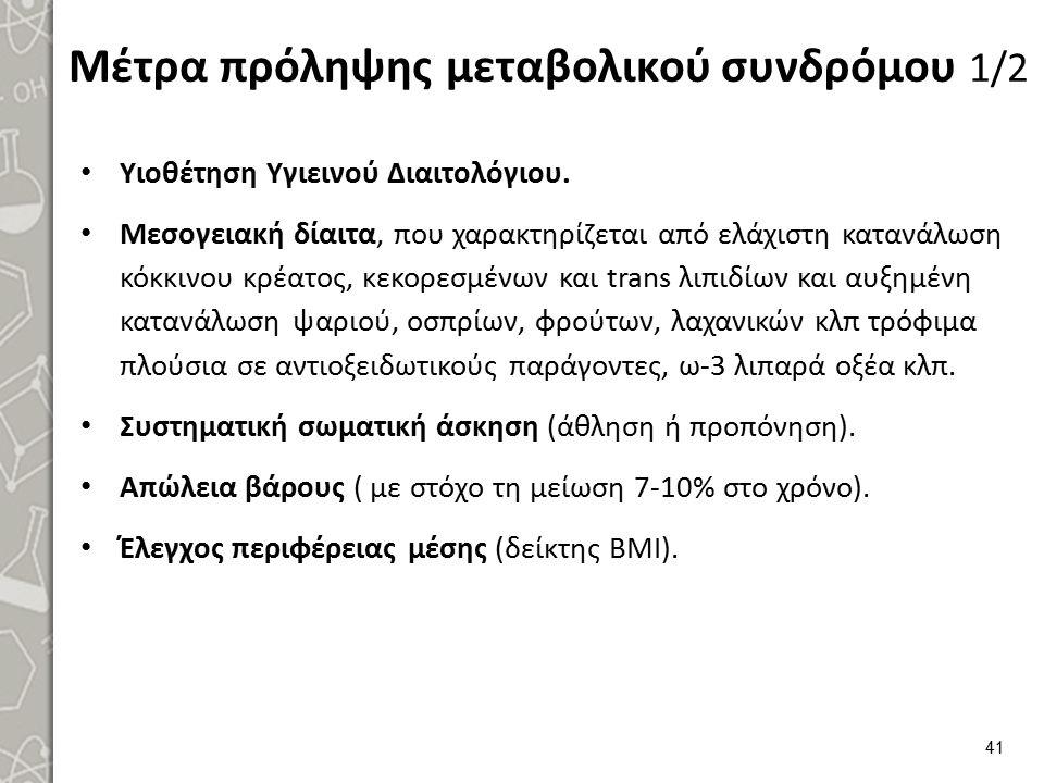 Μέτρα πρόληψης μεταβολικού συνδρόμου 1/2 Υιοθέτηση Υγιεινού Διαιτολόγιου. Μεσογειακή δίαιτα, που χαρακτηρίζεται από ελάχιστη κατανάλωση κόκκινου κρέατ
