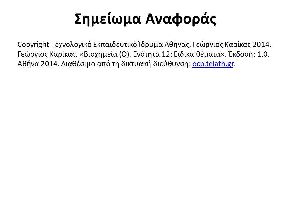 Σημείωμα Αναφοράς Copyright Τεχνολογικό Εκπαιδευτικό Ίδρυμα Αθήνας, Γεώργιος Καρίκας 2014. Γεώργιος Καρίκας. «Βιοχημεία (Θ). Ενότητα 12: Ειδικά θέματα