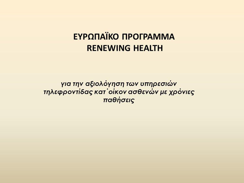 ΕΥΡΩΠΑΪΚΟ ΠΡΟΓΡΑΜΜΑ RENEWING HEALTH για την αξιολόγηση των υπηρεσιών τηλεφροντίδας κατ΄οίκον ασθενών με χρόνιες παθήσεις