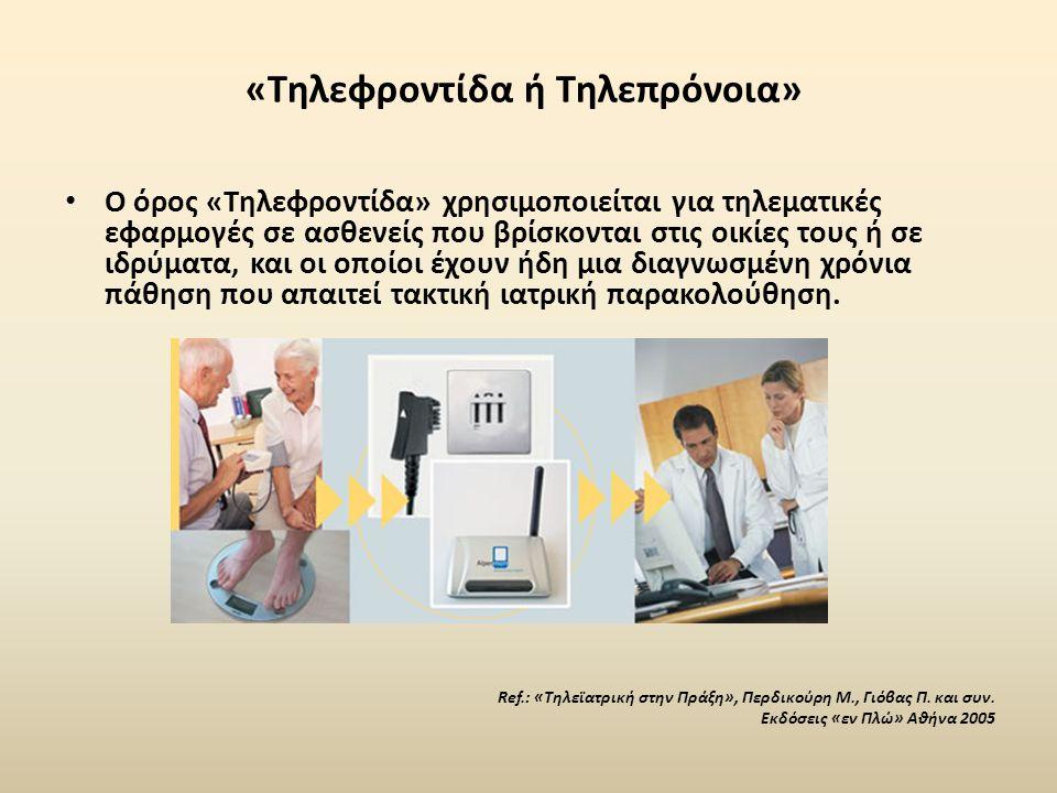 «Tηλεφροντίδα ή Τηλεπρόνοια» Ο όρος «Tηλεφροντίδα» χρησιμοποιείται για τηλεματικές εφαρμογές σε ασθενείς που βρίσκονται στις οικίες τους ή σε ιδρύματα