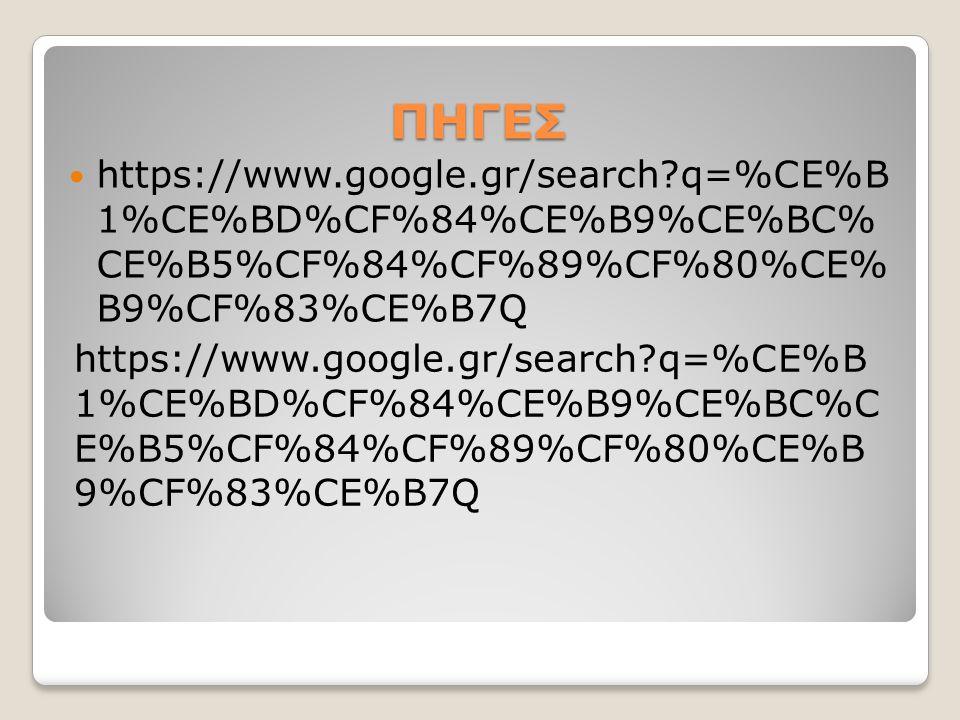 ΠΗΓΕΣ https://www.google.gr/search?q=%CE%B 1%CE%BD%CF%84%CE%B9%CE%BC% CE%B5%CF%84%CF%89%CF%80%CE% B9%CF%83%CE%B7Q