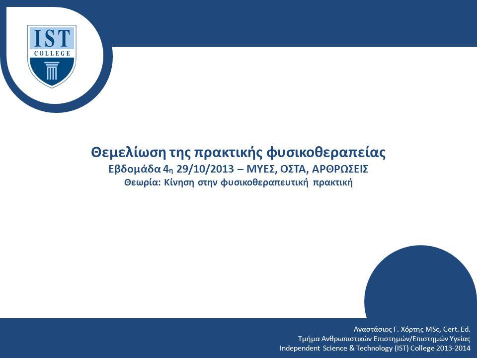 Αναστάσιος Γ. Χόρτης MSc, Cert. Ed. Τμήμα Ανθρωπιστικών Επιστημών/Επιστημών Υγείας Independent Science & Technology (IST) College 2013-2014 Θεμελίωση