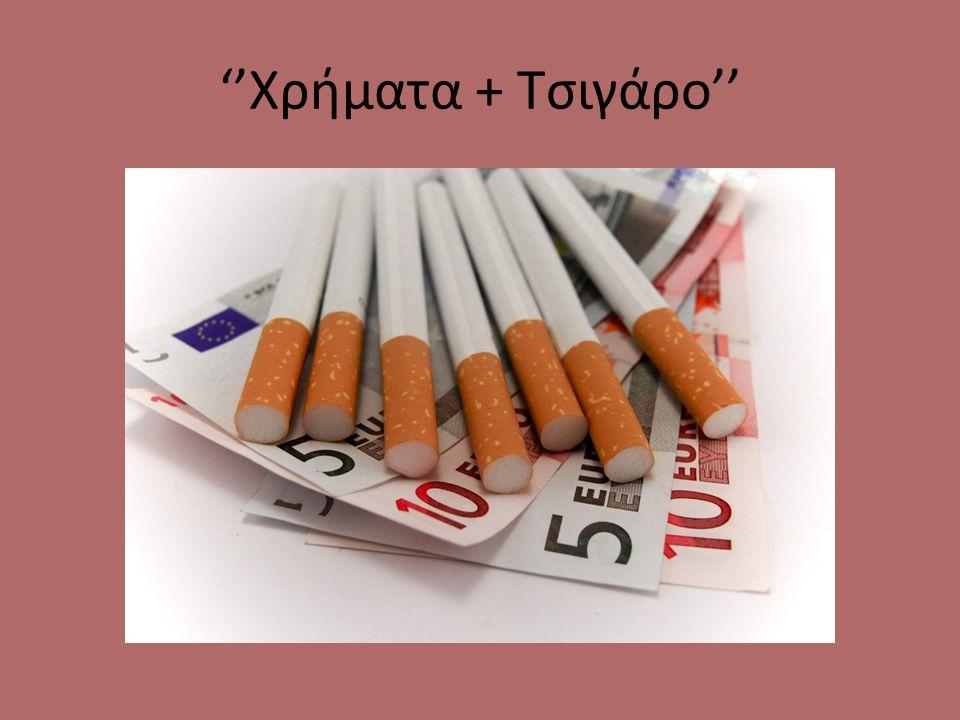 Ο μη καπνιστής: Κερδίζει υγεία και μακροζωία.Χαίρεται το κοινωνικό και φυσικό περιβάλλον.