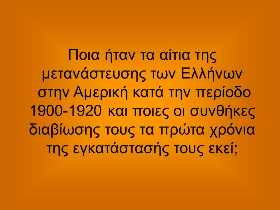 Ποια ήταν τα αίτια της μετανάστευσης των Ελλήνων στην Αμερική κατά την περίοδο 1900-1920 και ποιες οι συνθήκες διαβίωσης τους τα πρώτα χρόνια της εγκατάστασής τους εκεί;