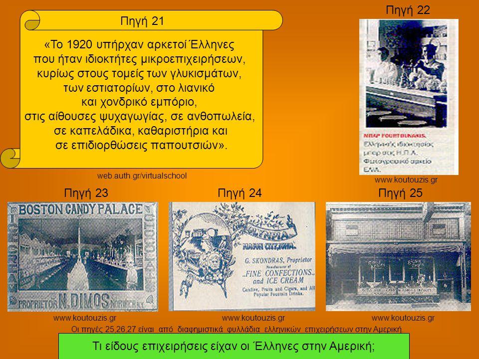 «Το 1920 υπήρχαν αρκετοί Έλληνες που ήταν ιδιοκτήτες μικροεπιχειρήσεων, κυρίως στους τομείς των γλυκισμάτων, των εστιατορίων, στο λιανικό και χονδρικό εμπόριο, στις αίθουσες ψυχαγωγίας, σε ανθοπωλεία, σε καπελάδικα, καθαριστήρια και σε επιδιορθώσεις παπουτσιών».