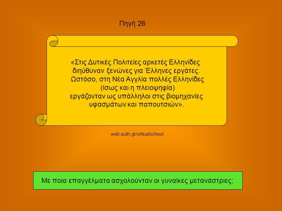 «Στις Δυτικές Πολιτείες αρκετές Ελληνίδες διηύθυναν ξενώνες για Έλληνες εργάτες.