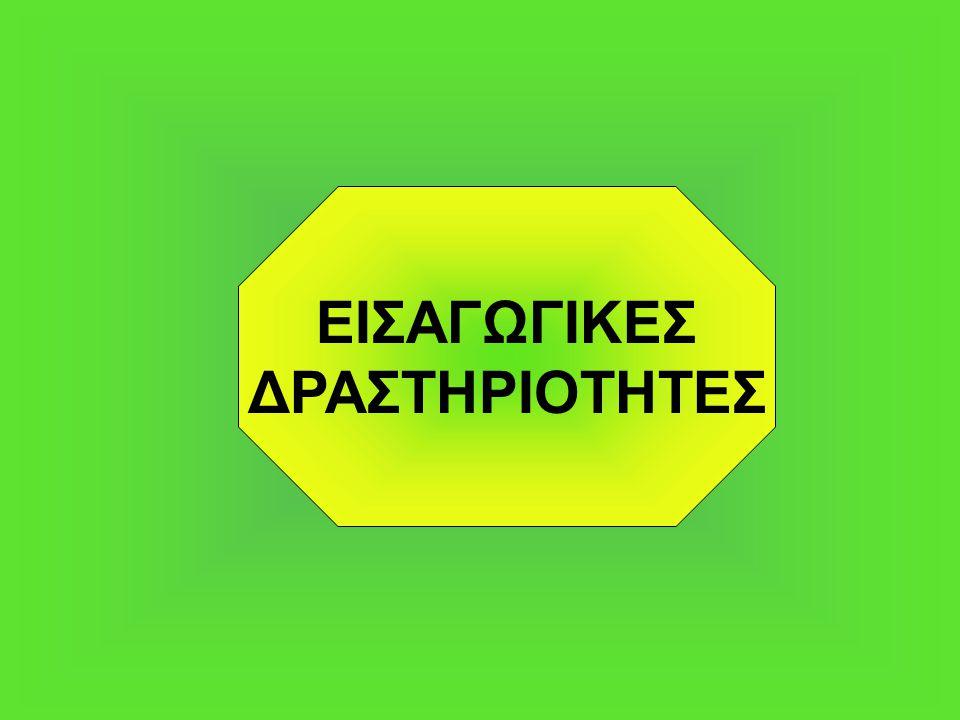 ΕΙΣΑΓΩΓΙΚΕΣ ΔΡΑΣΤΗΡΙΟΤΗΤΕΣ