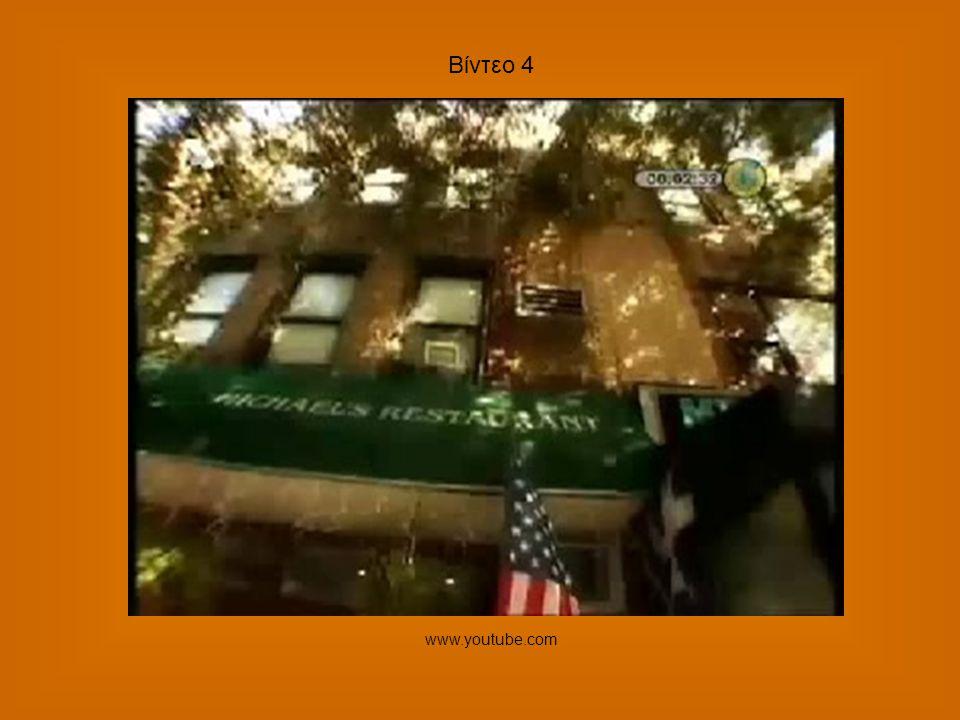 www.youtube.com Βίντεο 4